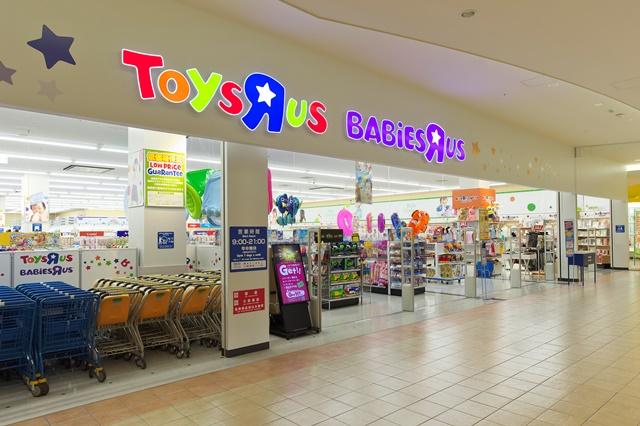 店舗 トイザらス
